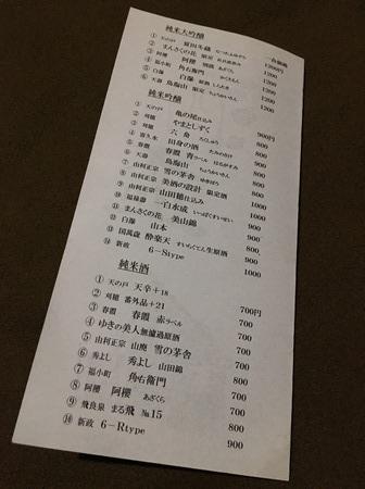 秋田「酒盃」
