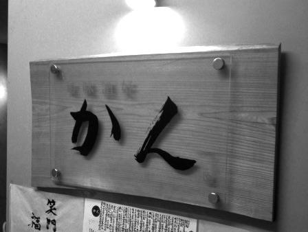 仙台「かん」