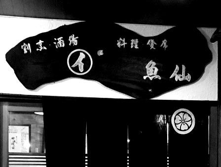 長岡「魚仙」