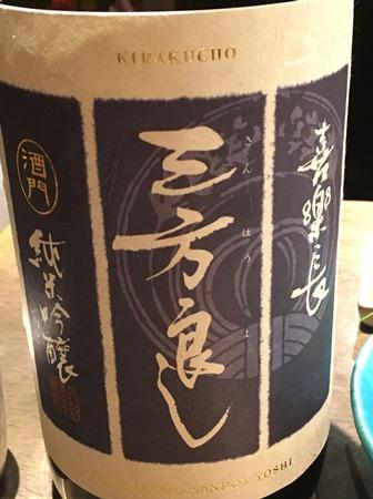 大阪「酒肆 門」