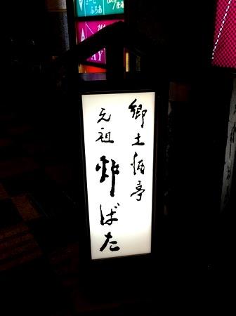 仙台「郷土酒亭 元祖 炉ばた」