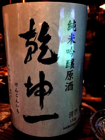 『乾坤一 雄町純米吟醸原酒』