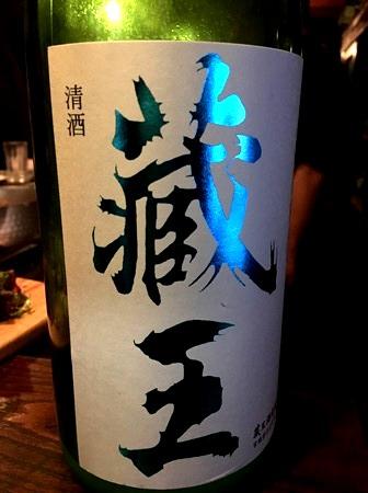 『蔵王 特別純米K にごり酒原酒 一火』