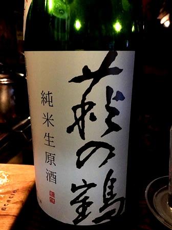 『萩の鶴 しぼりたてうすにごり 純米生原酒』