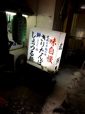 秋田「北洲」