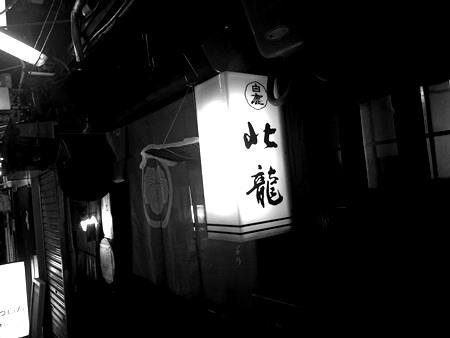 大阪「北龍」