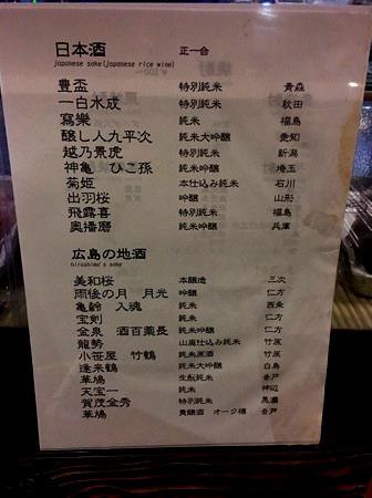 広島「酒肆 なわない」