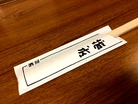 小倉「酒房 武蔵」