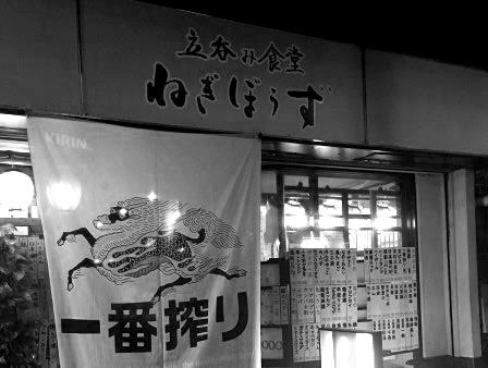 熊本「立ち呑み食堂 ねぎぼうず」