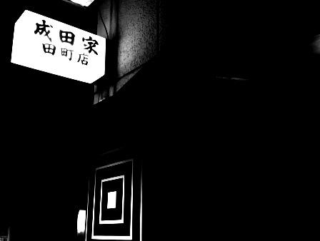 岡山「成田屋田町店」