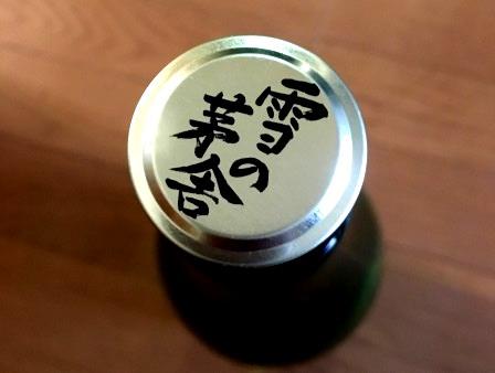 雪の茅舎 純米吟醸 生酒
