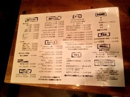 松本「スタンディング 8オンス」