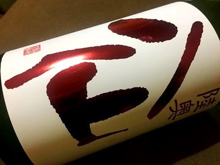 陸奥八仙 特別純米 無濾過生原酒 直汲み 赤ラベル