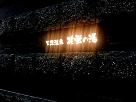 天然温泉花蛍の湯ドーミーインPREMIUM 京都駅前
