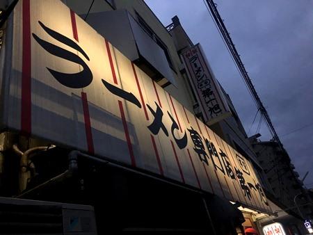 行列覚悟京都駅近ラーメン「第一旭」と「新福菜館」