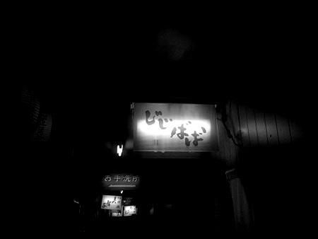 京都「酒肴屋 じじばば」