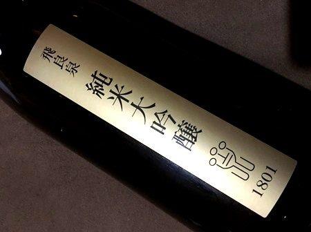 飛良泉 純米大吟醸 限定生酒 1801