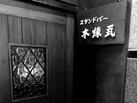 熊本「木煉瓦」