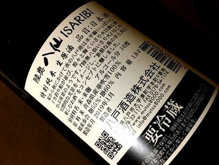 陸奥八仙 特別純米 生原酒 いさり火