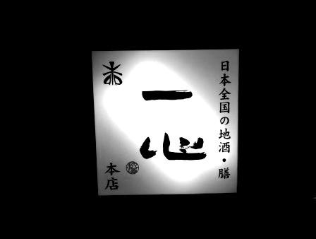 仙台「一心」