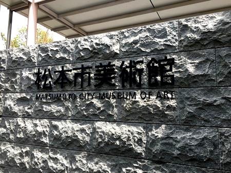 松本市美術館「草間彌生魂のおきどころ」