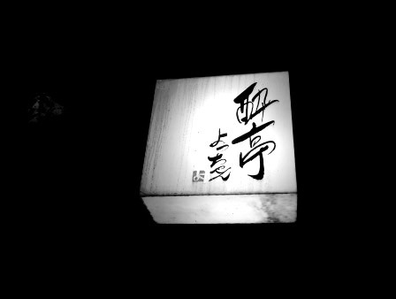 仙台「酔亭よっちゃん」