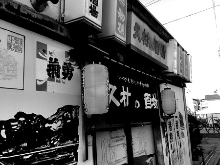 酒田「久村の酒場」