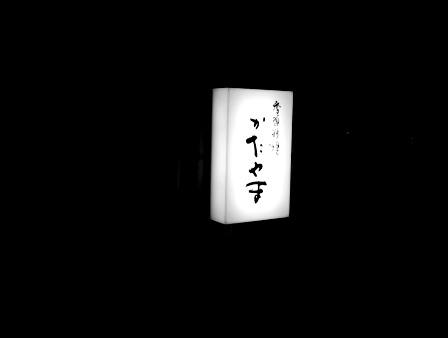 岡山「季節料理 かたやま」