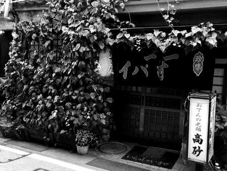 金沢「おでん高砂」