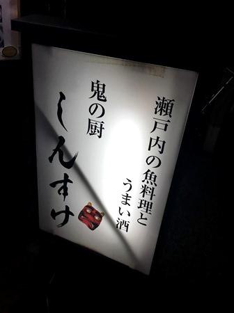 倉敷「鬼の厨 しんすけ」
