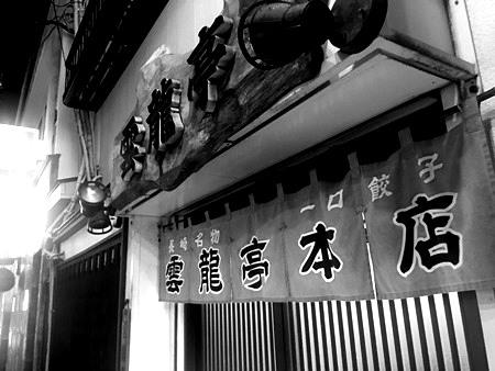 長崎「雲龍亭本店」