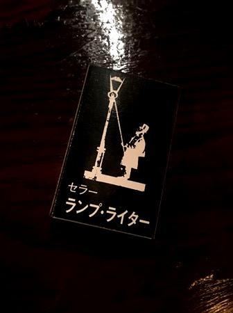 長崎「ランプライター」