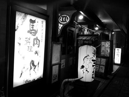 松本「新三よし」