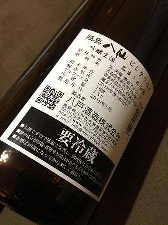 陸奥八仙 吟醸 生酒 ピンクラベル