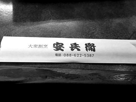 徳島「安兵衛」
