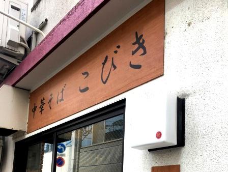 岡山「こびき」