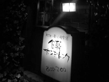 倉敷ホンキ―トンク