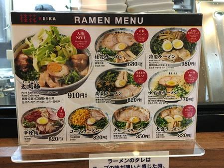 桂花ラーメンよかモン市場店