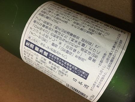 出羽桜 純米吟醸 生酒 出羽燦々誕生記念