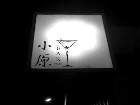 鹿児島「BAR小原」