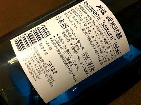 刈穂 純米吟醸 生酒 春Kawasemi さくらラベル
