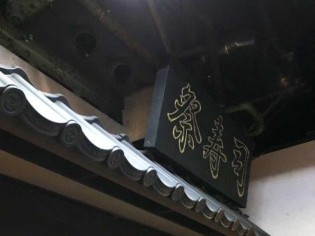 札幌狸小路市場祭寿司