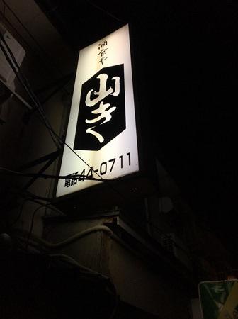 八戸「山き」