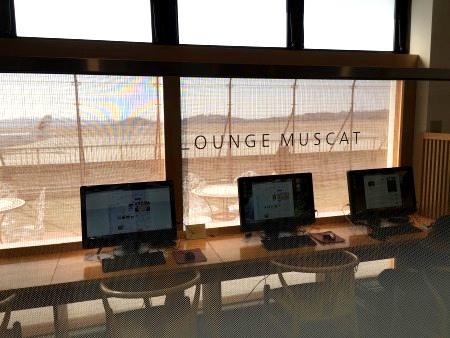 岡山桃太郎空港共有ラウンジ「マスカット」