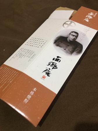 芋焼酎「西郷庵」