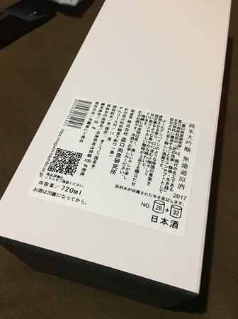 農口尚彦研究所 純米大吟醸酒 無濾過原酒(1度火入れ) 2017