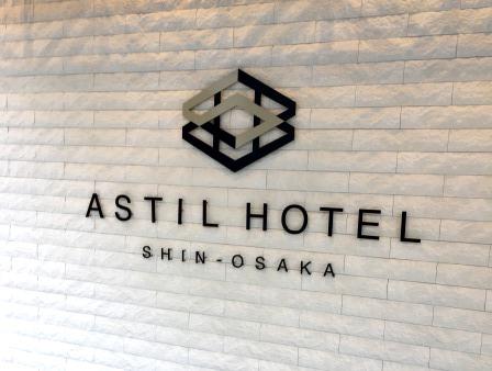 アスティルホテル新大阪