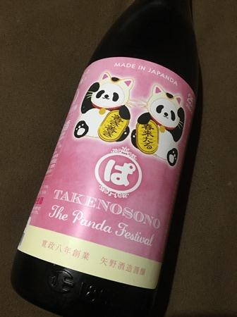たけのその 純米吟醸 無濾過 生原酒 ぱんだ祭り 2019春