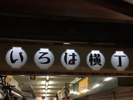 仙台「すけぞう」