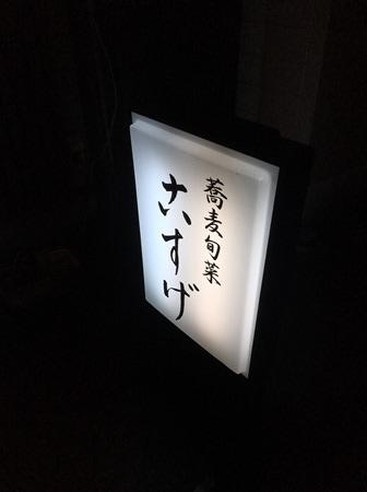 長野「こすげ」